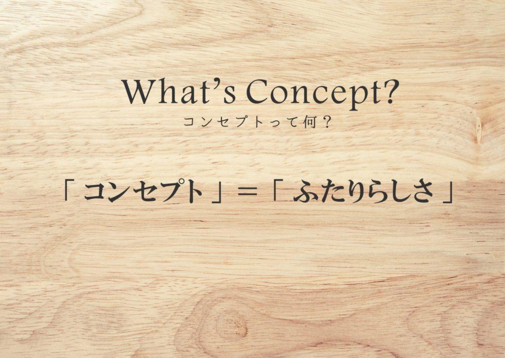 ⑤コンセプトって何?