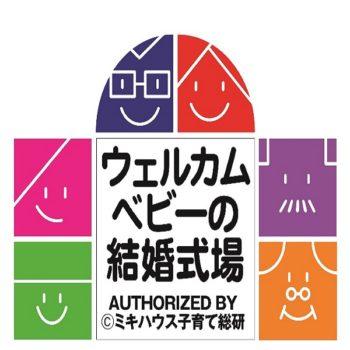 ウェルカムベビー ロゴのみ 正方形