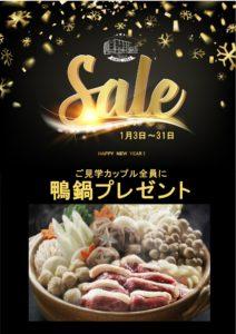 鴨鍋sale1