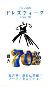dress week coupon2