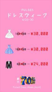 dress week coupon3