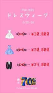 dress week coupon 5.20-2