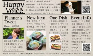 Pulse5 Newsletter Vol.1 下