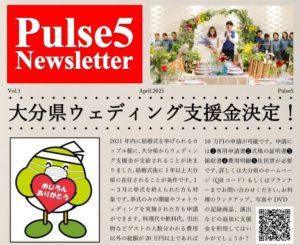 Pulse5 Newsletter Vol.1 上