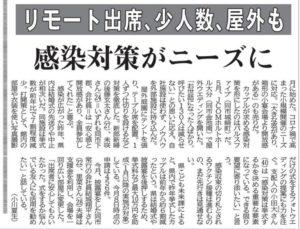大分合同新聞2021.6.13②